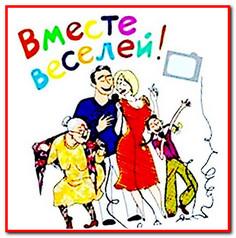 """https://serpantinidey.ru/Коллекция новогодних видеоклипов, переделок и музыкальных развлечений """"Вместе веселей"""""""