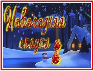 https://serpantinidey.ru/Новогодние застольные ролевые сказки-экспромт