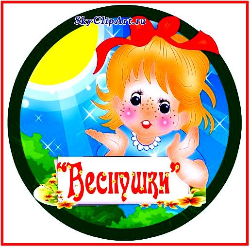 """Автор фото Баева Н.В. Сценарий игровой программы """"Здравствуй, Вечнушка!"""""""
