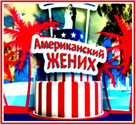 """https://serpantinidey.ru/Шуточное свадебное поздравление – сказка """"Про иностранного жениха, который нашел счастье в России"""""""