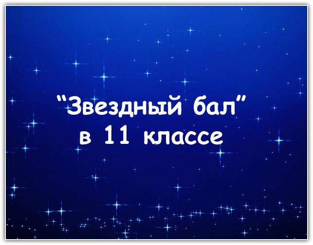 "https://serpantinidey.ru/Сценарий выпускного ""Звездный бал"""