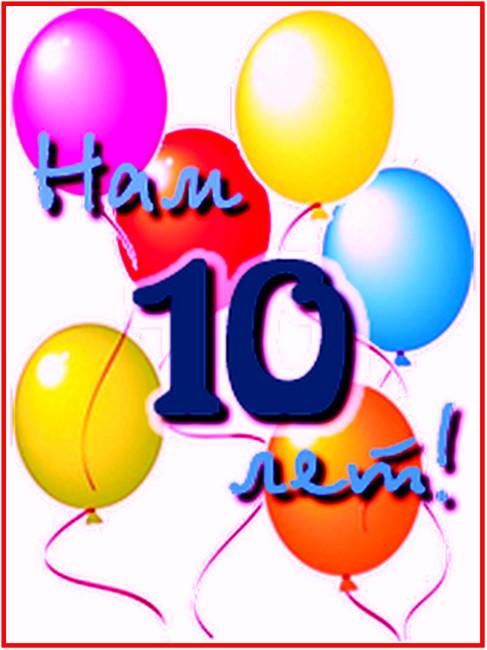 Юбилей фирмы 10 лет открытки