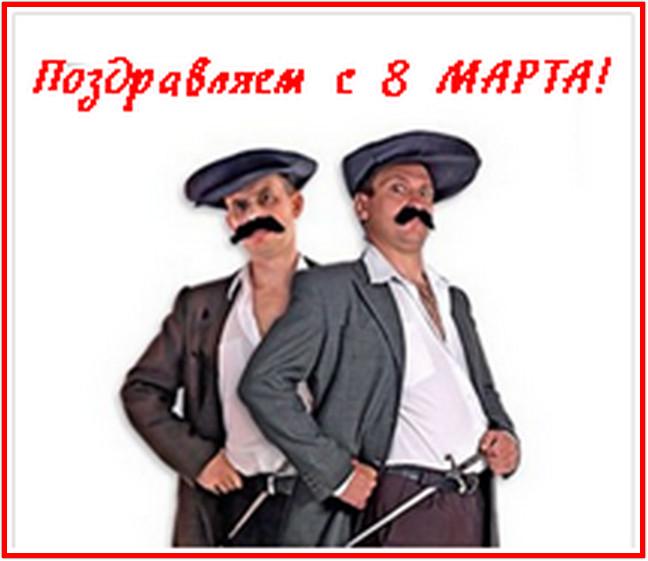 https://serpantinidey.ru/Костюмированное поздравление женщин с 8 Марта от Грузин.