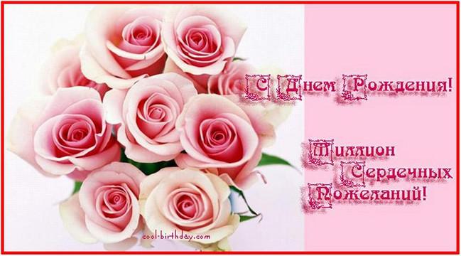 Изображение - С днем рождения поздравления авторские 1330-qdkv1fn95n
