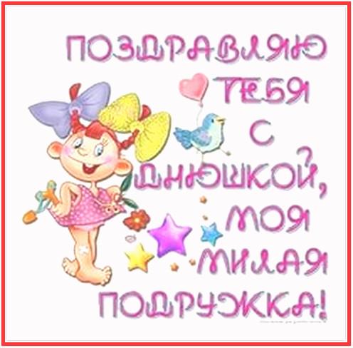 Изображение - С днем рождения поздравления авторские 1331-7u9ki0tcae