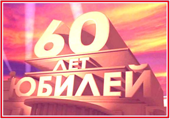 https://serpantinidey.ru/Сценарий 60-летнего юбилея для мужчины или женщины в стиле СССР