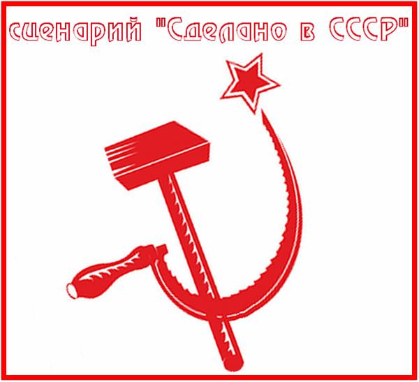"""https://serpantinidey.ru/Новый сценарий юбилея """"Сделано в СССР"""""""