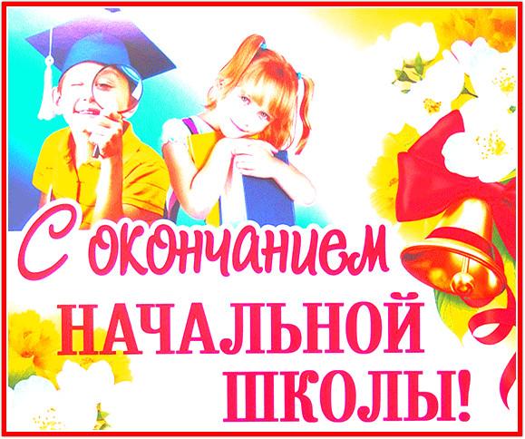Поздравление родителе на выпускном в начальной школе