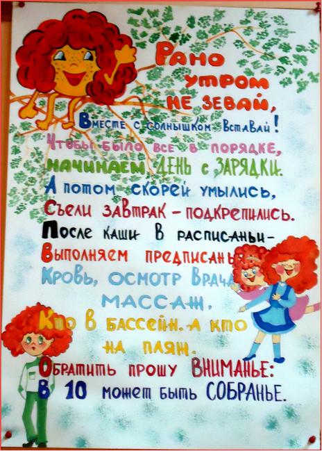 Поздравление на юбилей детского лагеря 263