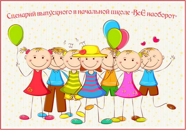 https://serpantinidey.ru/Новый сценарий выпускного в начальной школе