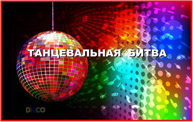https://serpantinidey.ru/Конкурсы для проектора на выпускной, танцевальная битва