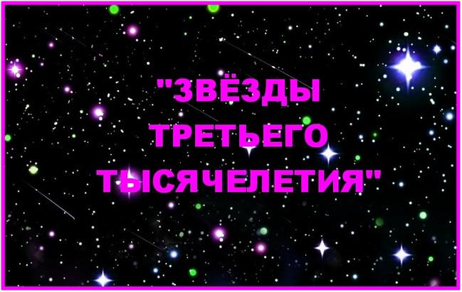 """https://serpantinidey.ru/Концерт к 8 Марта в школе """"Звезды третьего тысячелетия"""""""