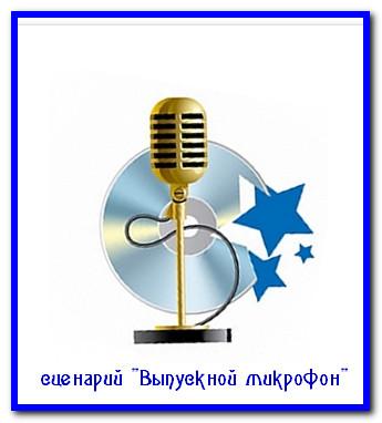 """https://serpantinidey.ru/ Сценарий """"Выпкскной микрофон"""""""