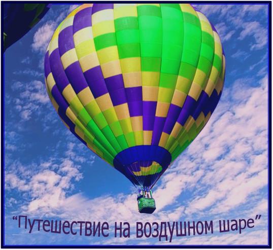 "https://serpantinidey.ru/Сценарий праздника Последний звонок ""Путешествие на воздушном шаре""."