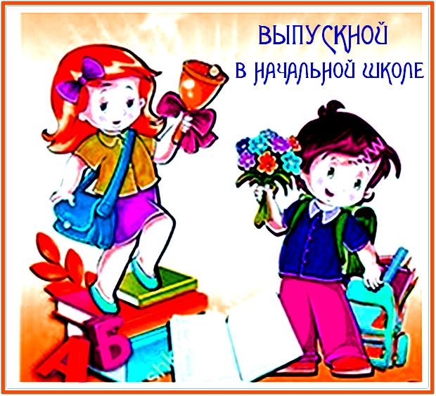 https://serpantinidey.ru/Как устроить выпускной в начальной школе?! Идеи сценариев.