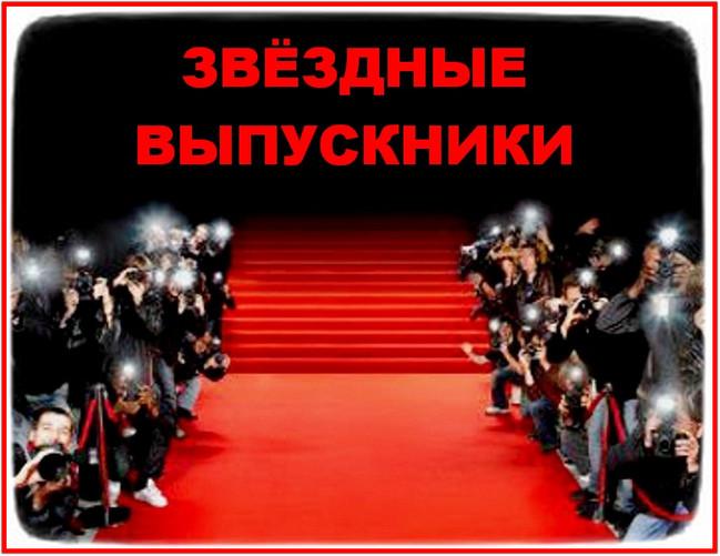 Серпантин идей Сценарий церемонии вручения аттестатов Звездные   ru Сценарий церемонии вручения аттестатов Звездные выпускники