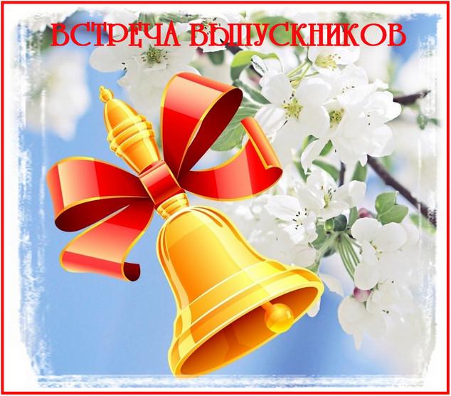 Поздравления с Вечером встречи выпускников Поздравляшки. ру 7