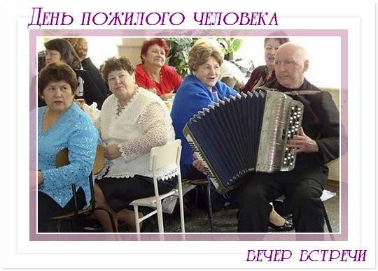 https://serpantinidey.ru/Сценарий вечера встречи с пенсионерами к Дню Пожилого человека