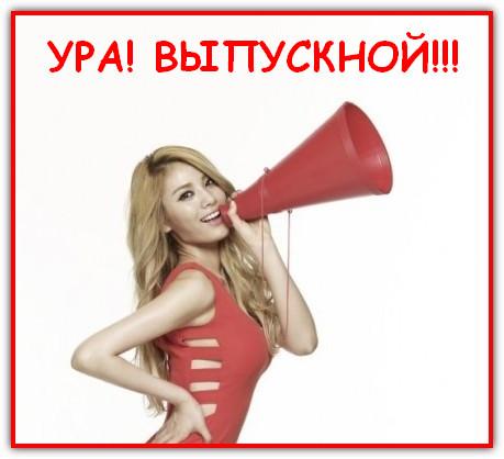 https://serpantinidey.ru/Застольные кричалки для выпускного праздника