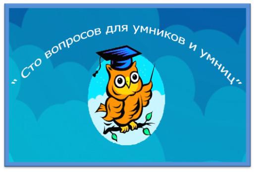 """https://serpantinidey.ru/Викторина для любого праздника """"Сто вопросов для умников и умниц"""""""