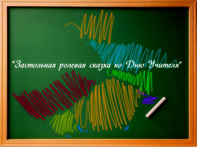 https://serpantinidey.ru/Новая застольная ролевая сказка ко Дню Учителя