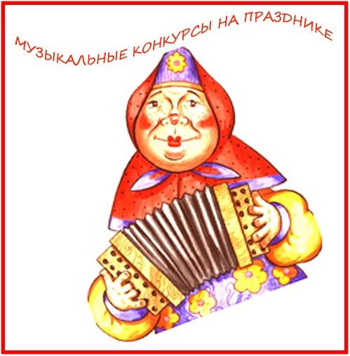 https://serpantinidey.ru/Музыкальные игры и конкурсы для любого праздника