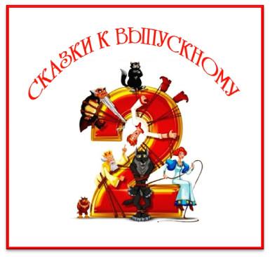 https://serpantinidey.ru/Сказки и сценки - экспромт для выпускного праздника.