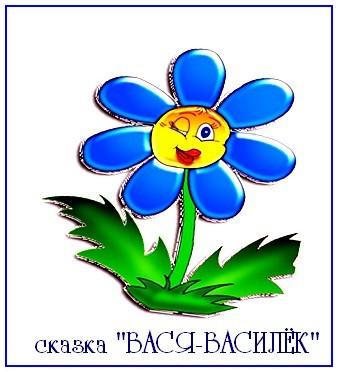 """https://serpantinidey.ru/Веселая музыкальная сказка для любого праздника """"Вася-Василек"""""""