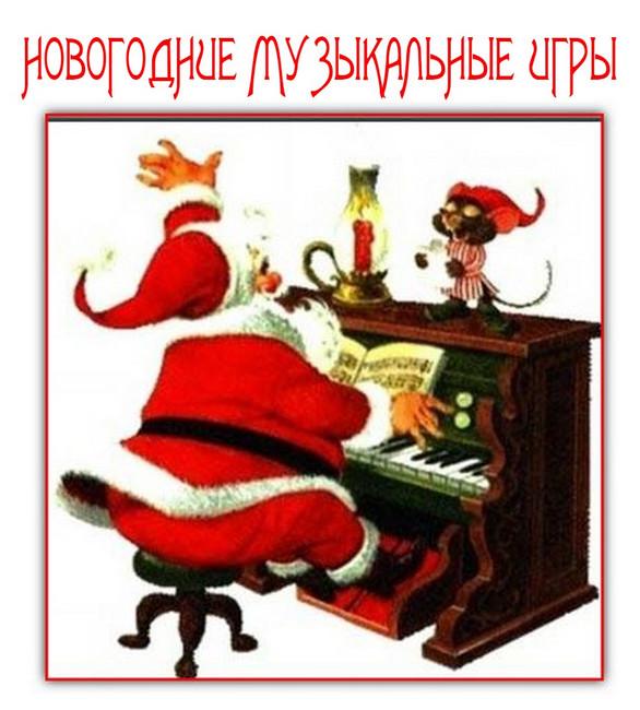 https://serpantinidey.ru/Новогодние музыкальные игры и конкурсы.