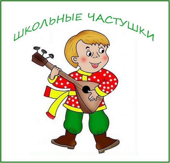 """https://serpantinidey.ru/Школьные частушки """"Мы веселые ребята"""""""