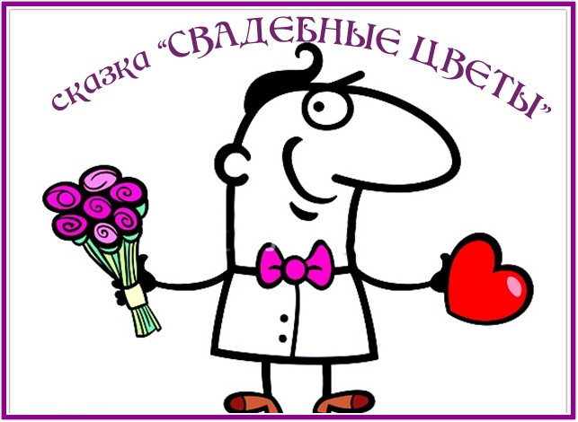 """Серпантин идей. Музыкальная сказка - поздравление для жениха и невесты """"Свадебные Цветы"""""""
