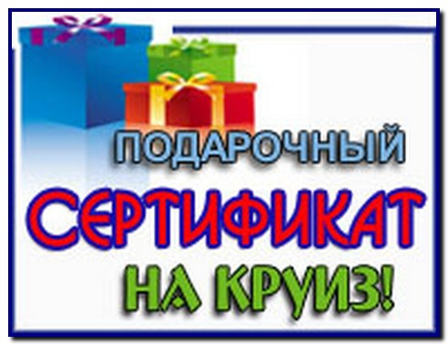 https://serpantinidey.ru/Сертификат на круиз, сюрприз