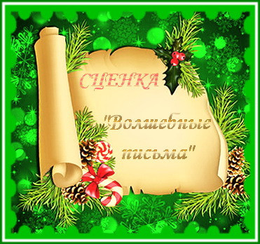 """https://serpantinidey.ru/ Новогодняя сценка для домашнего праздника """"Волшебные письма"""""""