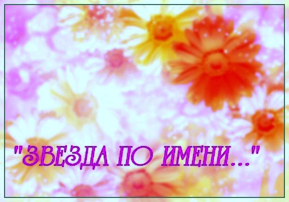"https://serpantinidey.ru/ Сценарий юбилея девушки (молодой женщины) ""Звезда по имени…."""