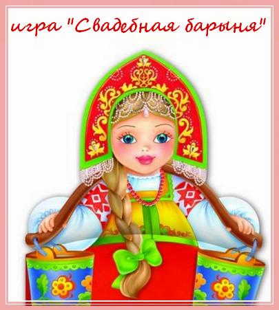 """https://serpantinidey.ru/Шуточное музыкальное поздравление – игра """"Свадебная барыня"""""""