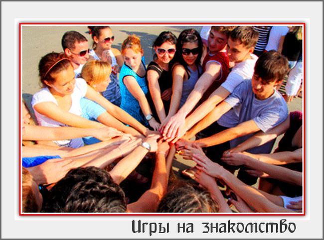тренинг знакомство для детей из лагеря