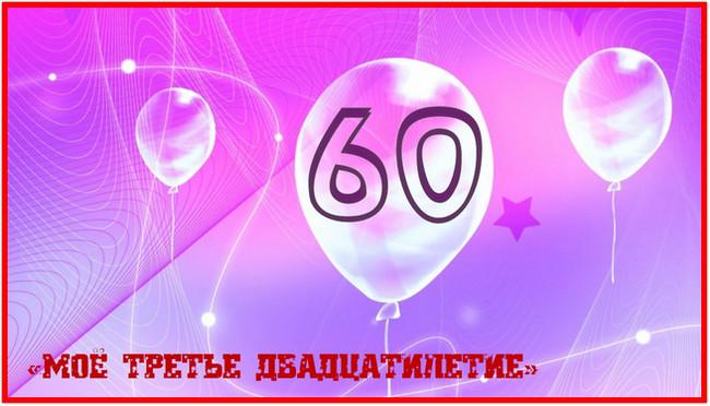"""https://serpantinidey.ru/Сценарий собственного юбилея """"Мое третье двадцатилетие""""."""