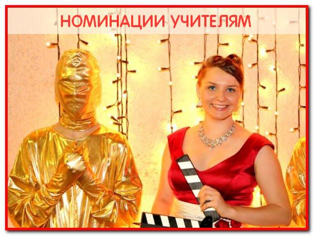 https://serpantinidey.ru/Шуточные номинации ко Дню Учителя. Сценарий поздравления педагогов.