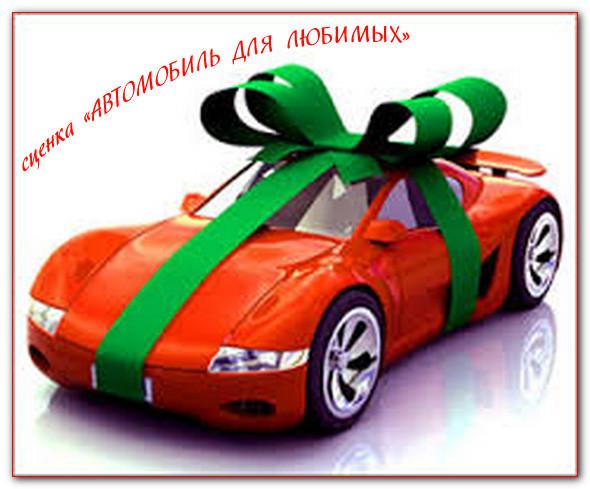 """https://serpantinidey.ru/Шуточная сценка для поздравления коллег на 8 Марта """"Автомобиль для любимых"""""""