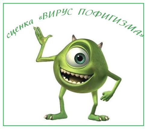 """https://serpantinidey.ru/Костюмированная сценка для выпускников """"Вирус пофигизма"""". Поздравление родителей."""