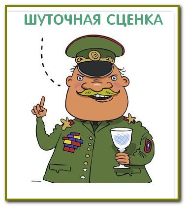 https://serpantinidey.ru/Шуточная сценка для увольняемого в запас офицера.