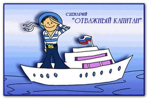 https://serpantinidey.ru/отважный капитан, детский праздник