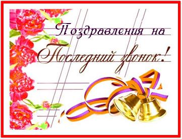 https://serpantinidey.ru/Поздравления в стихах на Последний Звонок и Выпускной