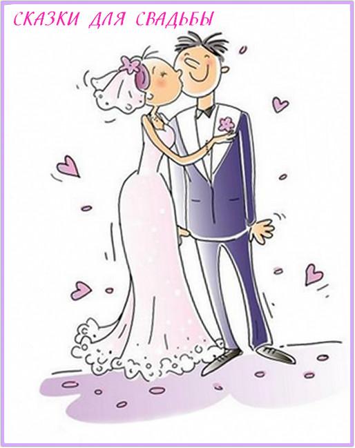 Веселые поздравления и сценки на свадьбу