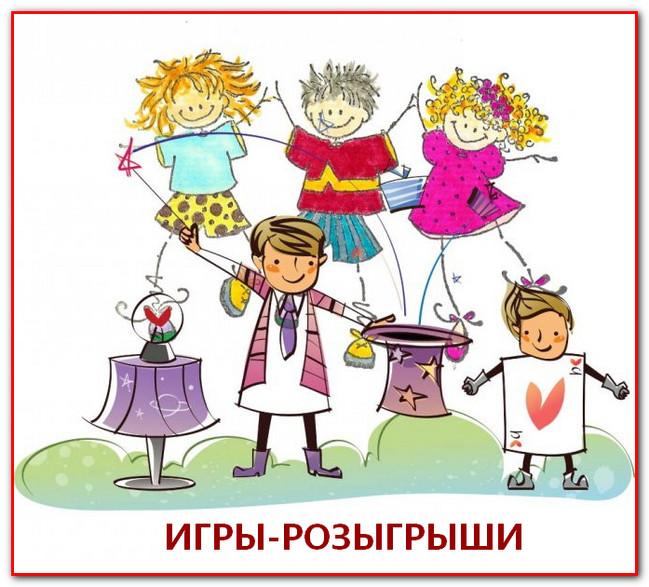 https://serpantinidey.ru/Игры-розыгрыши и юмористические конкурсы для детей