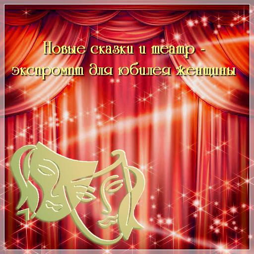 https://serpantinidey.ru/ Новые сказки и театр - экспромт для юбилея женщины