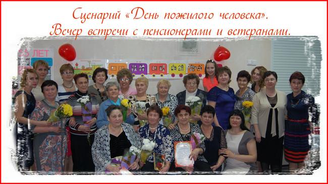 https://serpantinidey.ru/Сценарий День пожилого человекаВечер встречи с пенсионерами и ветеранами.