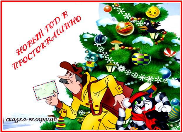 """https://serpantinidey.ru/Музыкальная сказка-экспромт -2017 """"Новый год в Простоквашино"""""""