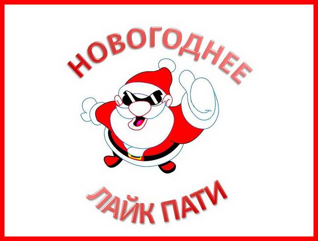 "https://serpantinidey.ru/Сценарий новогодней молодежной вечеринки ""LIKE PARTY у Ёлки"""