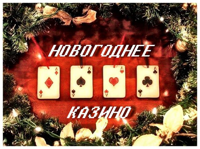 Новогодний сценарий для взрослых в казино игровые автоматы онлайн бесплатно без регистрации черти